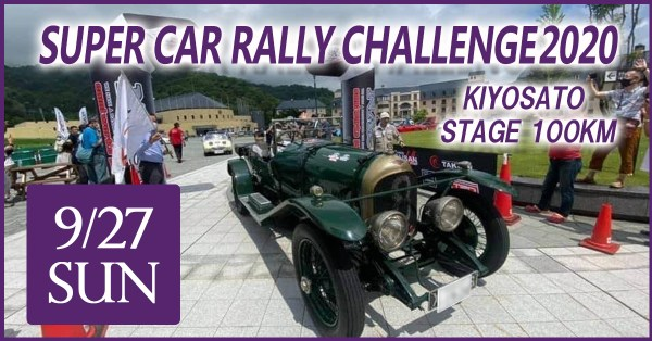 SUPER CAR RALLY CHALLENGE 2020 No2 KIYOSATO STAGE 100KM