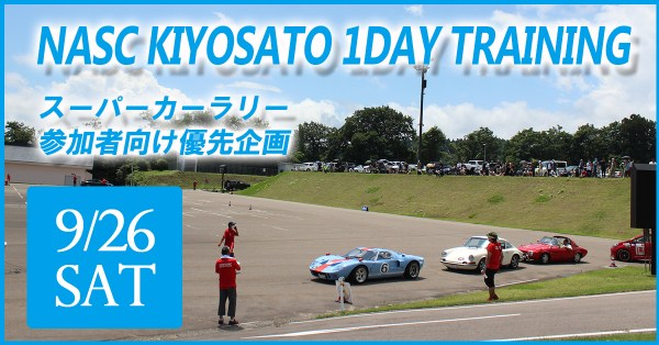 NASC KIYOSATO 1DAY TRAINING