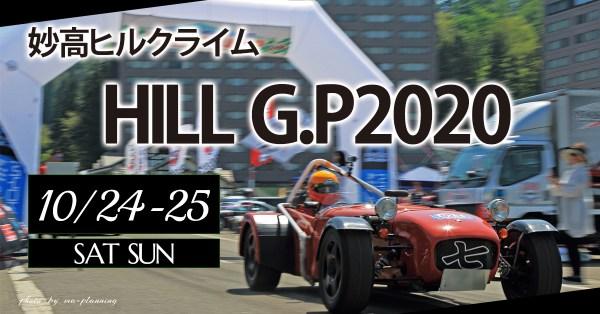 妙高ヒルクライム HILL G.P2020 ★★★ APA HILL GP ★★★
