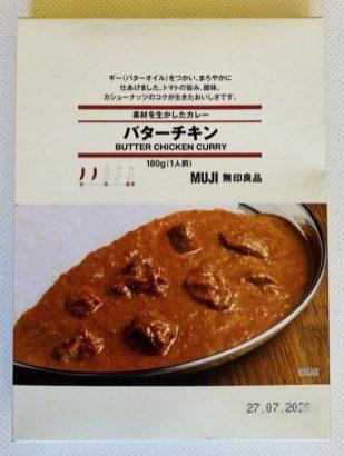 Muji Butter Chiken Curry 180G Fertiggericht