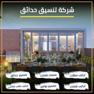 شركة تركيب ابواب وشبابيك الوميتال في الأردن