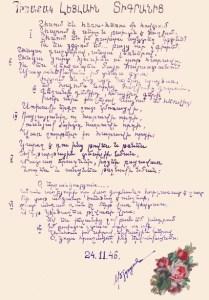 Стихи Тиграна Петросяна, посвященные Лейли Хачатурян