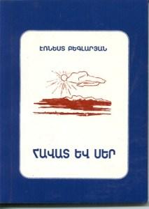 «Вера и любовь» (2006)