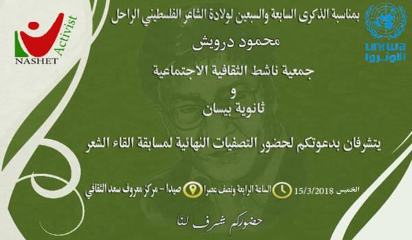 بمناسبة الذكرى السابعة والسبعين لولادة الشاعر الفلسطيني الراحل محمود درويش حضوركم شرف لنا