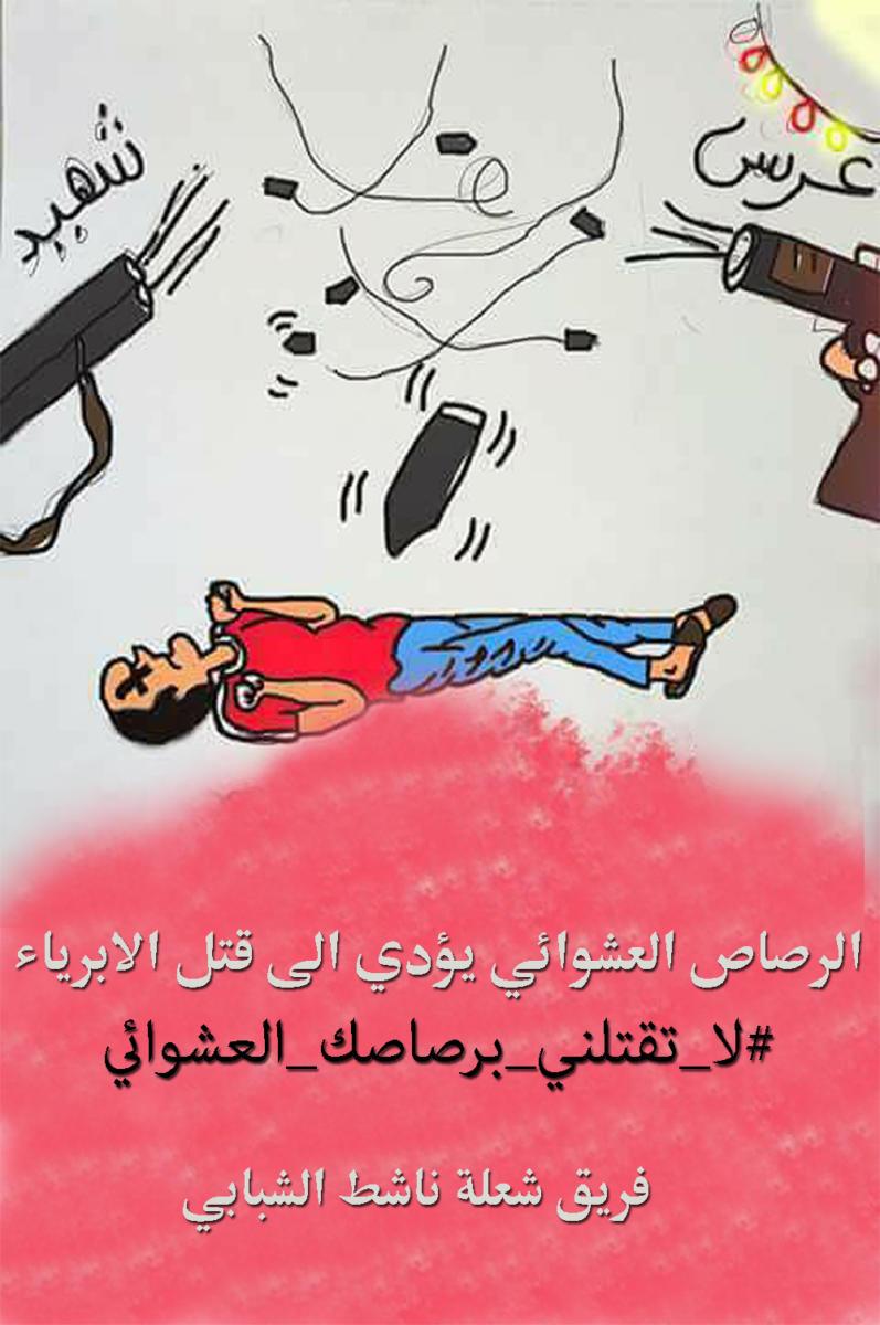الرصاص العشوائي يؤدي الى قتل الابرياء