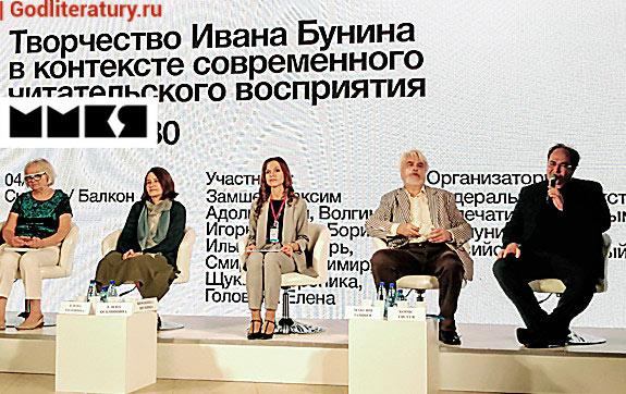 33-я ММКЯ: 4 сентября 2020. Круглый стол в честь 150- летия И. Бунина. Слева направо: Е. Головина, Е. Осьминина, В. Щукина, Б.Евсеев и М. Замшев.