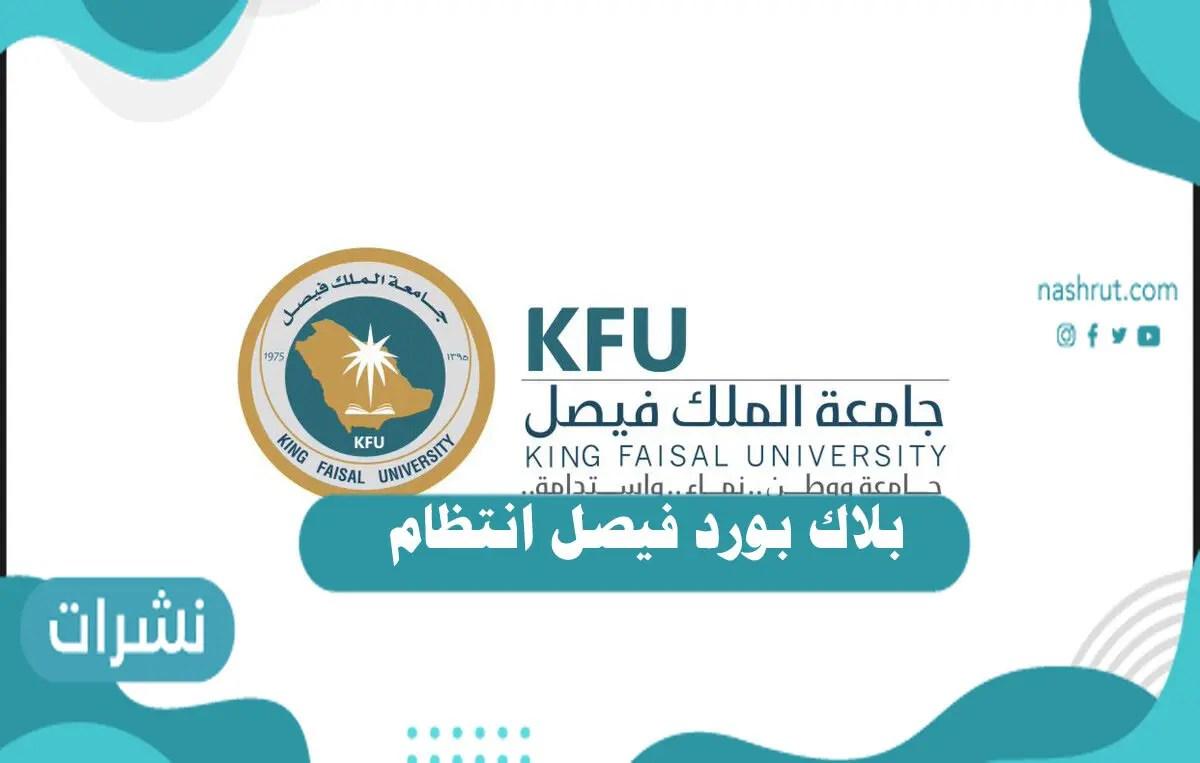 بلاك بورد جامعة الملك فيصل عن بعد انتظام