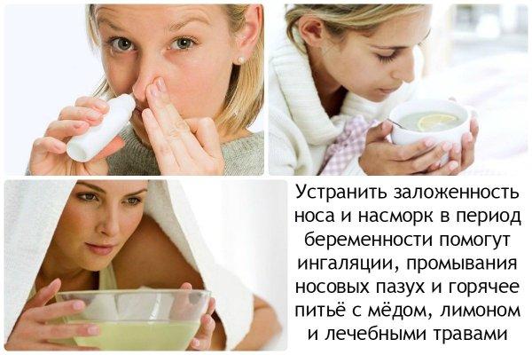 Методы лечения соплей