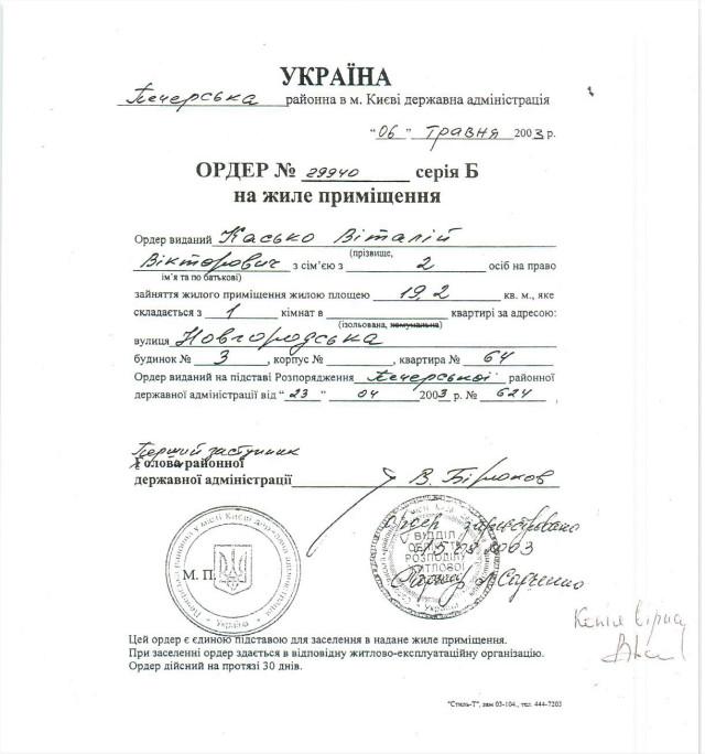 «Список Йованович»
