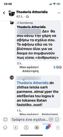 atheridisnew1-1