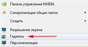 menju-rabochego-stola-Windows-7.jpg