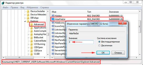 a5dcc81773b Въведете стойността 0, за да покажете разширението, или 1, за да го  скриете. Кликнете върху OK и затворете прозореца на системния регистър.