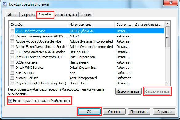 otkljuchenie-sluzhb-v-konfiguracii-sitemy.jpg