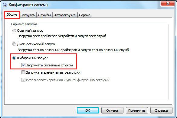 vyborochnyj-zapusk-v-konfiguracii-sistemy.jpg