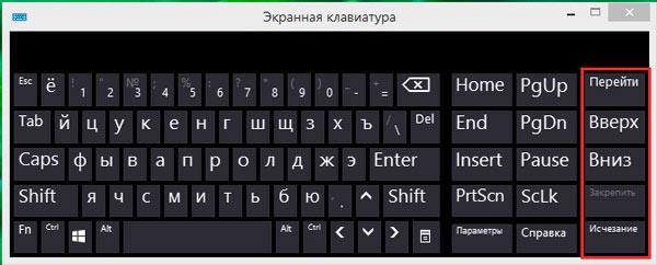 virtualnaja-klaviatura-windows-8.jpg