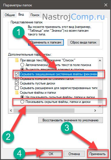 otkrytie-skrytyh-sistemnyh-fajlov-4.png