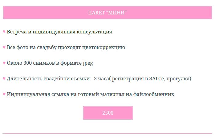 Пакет свадебной съемки минимальный. Свадебная съемка минимум. Стоимость свадебной съемки Киев.