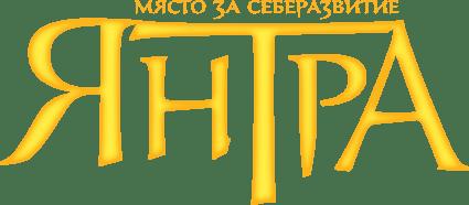 Студио Янтра