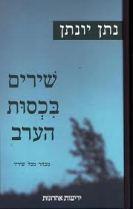 שירים בכסות הערב, 2004