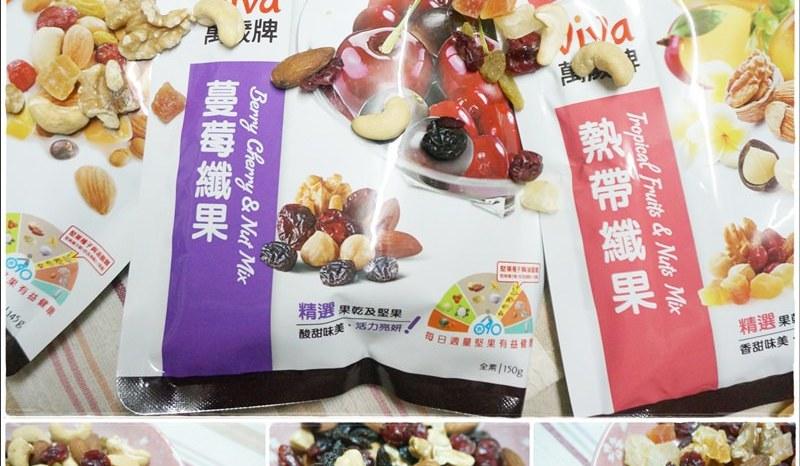 【宅配⋈點心】聯華食品〃萬歲牌纖果系列。年前大掃貨!豐富果乾搭配堅果~熱帶纖果、蔓莓纖果、綜合纖果