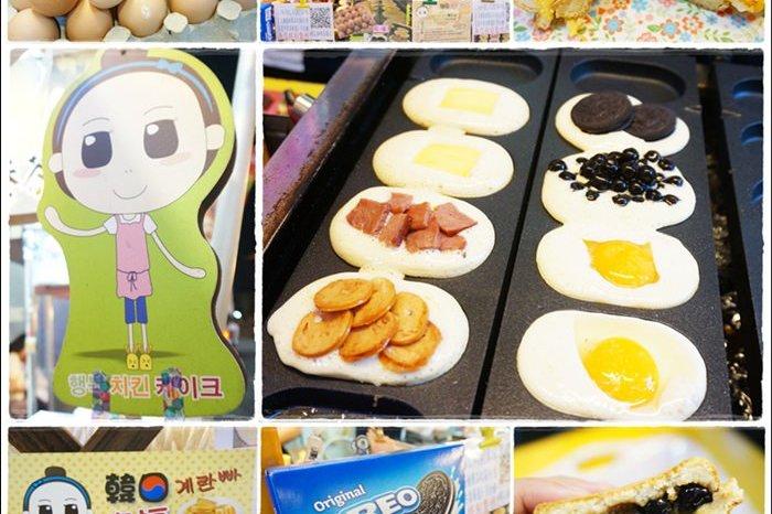 【美食♔嘉義市】韓國幸福雞蛋糕。在嘉義文化夜市!來自韓國雞蛋糕~加入整顆土雞蛋,香氣逼人
