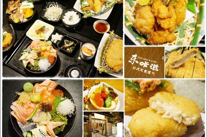 【美食♔台南中西區】東咔滋日式定食屋HIGASHI KATSU。日式經典新風味~來自日本九州、福岡好味道!餐點份量大,無限滿足你的胃~