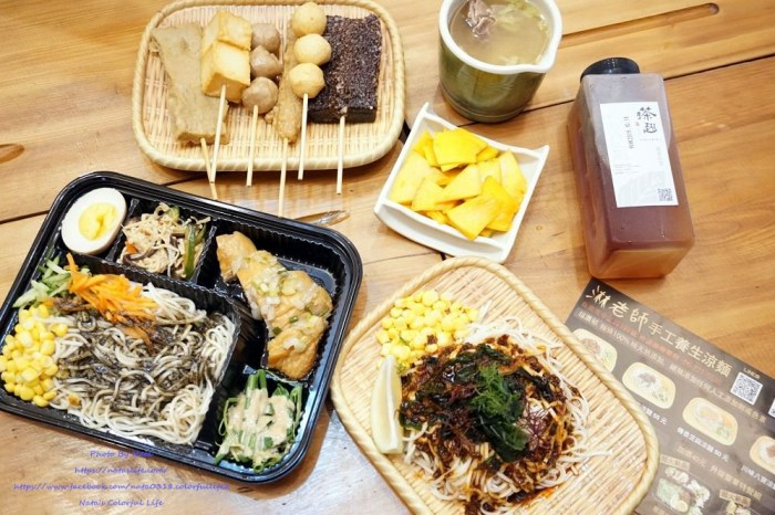 【美食♔台南中西區拌麵】淋老師手工養生拌麵。手工製作拌麵,清爽養生無負擔