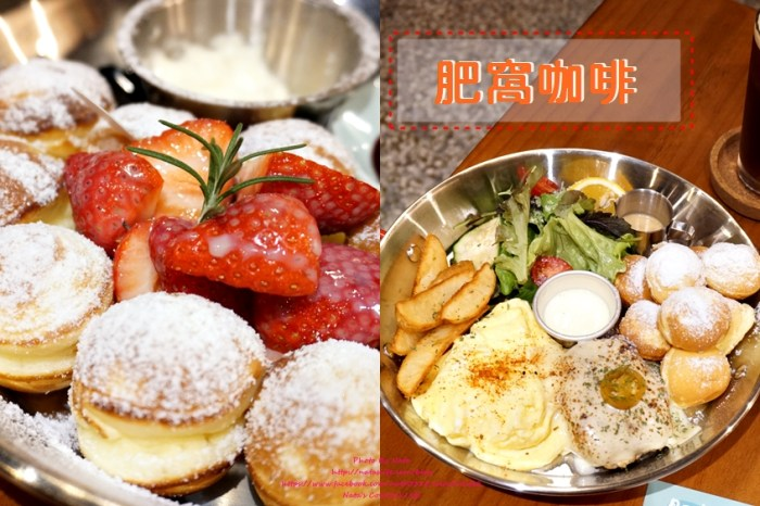 【美食♔台南中西區早午餐】肥窩咖啡。巷弄內沒人說你不知道「寵物友善餐廳」吃飯?吃早午餐?可愛鬆餅球