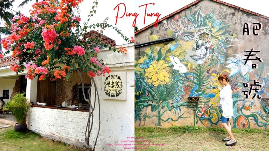 【美食♔屏東恆春早午餐】肥春號Fatchun Café。咕咾石的老房,擁有一片大庭院午後放鬆,超愜意