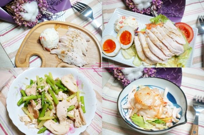 台南宅配料理│餘元堂舒肥雞胸肉。最夯舒肥雞胸肉!台南也有,料理也能自己來做