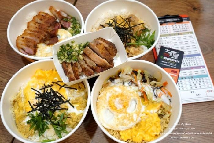 【美食♔台南永康區簡餐】大可屋(台南復國店)。午晚餐你想吃什麼?丼飯、炒泡麵、飯包、細捲壽司