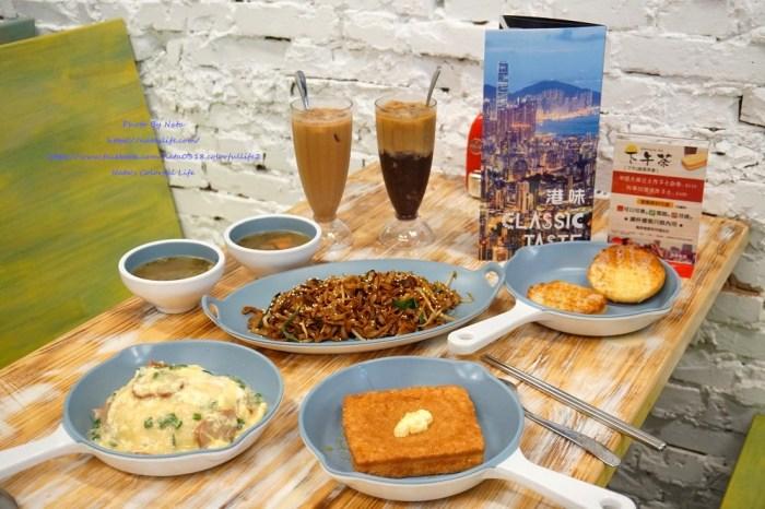 【美食♔台南東區港式料理】Classic Taste 港味。在地果然就是讚!港式小食新菜色上桌,好好食