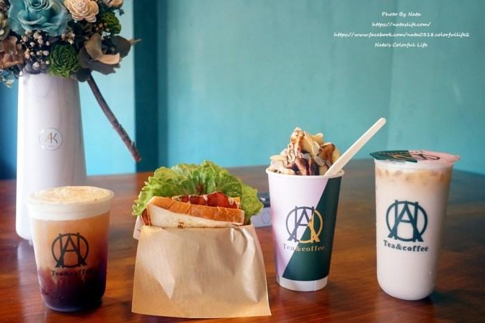 【美食♔台南北區咖啡廳】HOA Tea&coffee。上班族的愛!外出工作補充元氣和放鬆空間,有咖啡、輕食、甜點