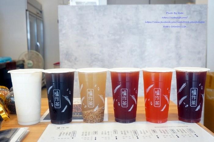 【美食♔台南東區飲料】植作茶-台南店。豆穀類飲品喝過了嘛?不僅口味特別,純天然對身體無負擔呢