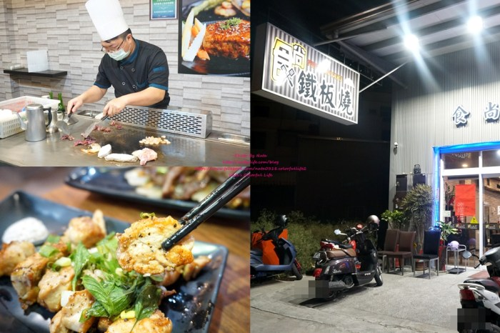 【美食♔台南永康區鐵板燒】食尚鐵板燒。選擇性多的餐點多人用餐也沒問題,白飯、飲料、例湯、冰品免費吃
