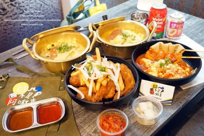 【美食♔台南東區韓式料理】歐八不是阿啾喜-成大店。炸全雞、半半炸雞、街邊吐司、血腸年糕,韓式拉麵澎派程度你絕對不會失望