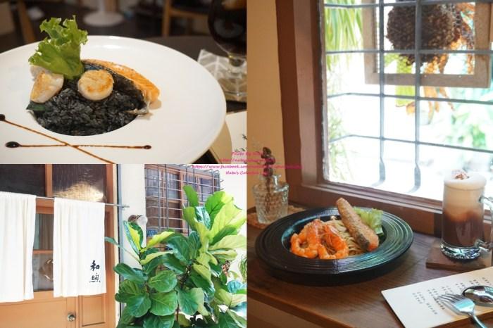 【美食♔台南中西區義式料理】和煦。「寵物友善餐廳」無國界料理吃到不同風味的義大利麵及燉飯