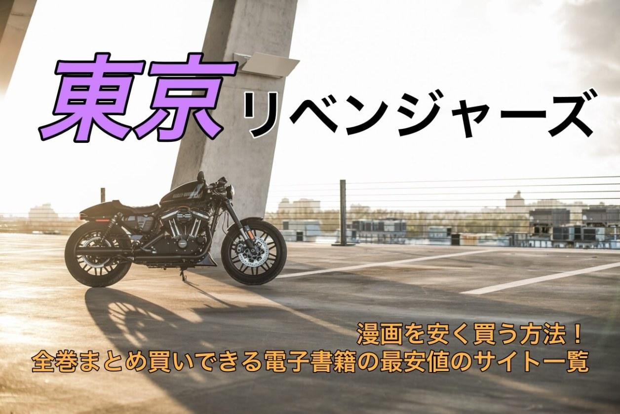 東京リベンジャーズ1