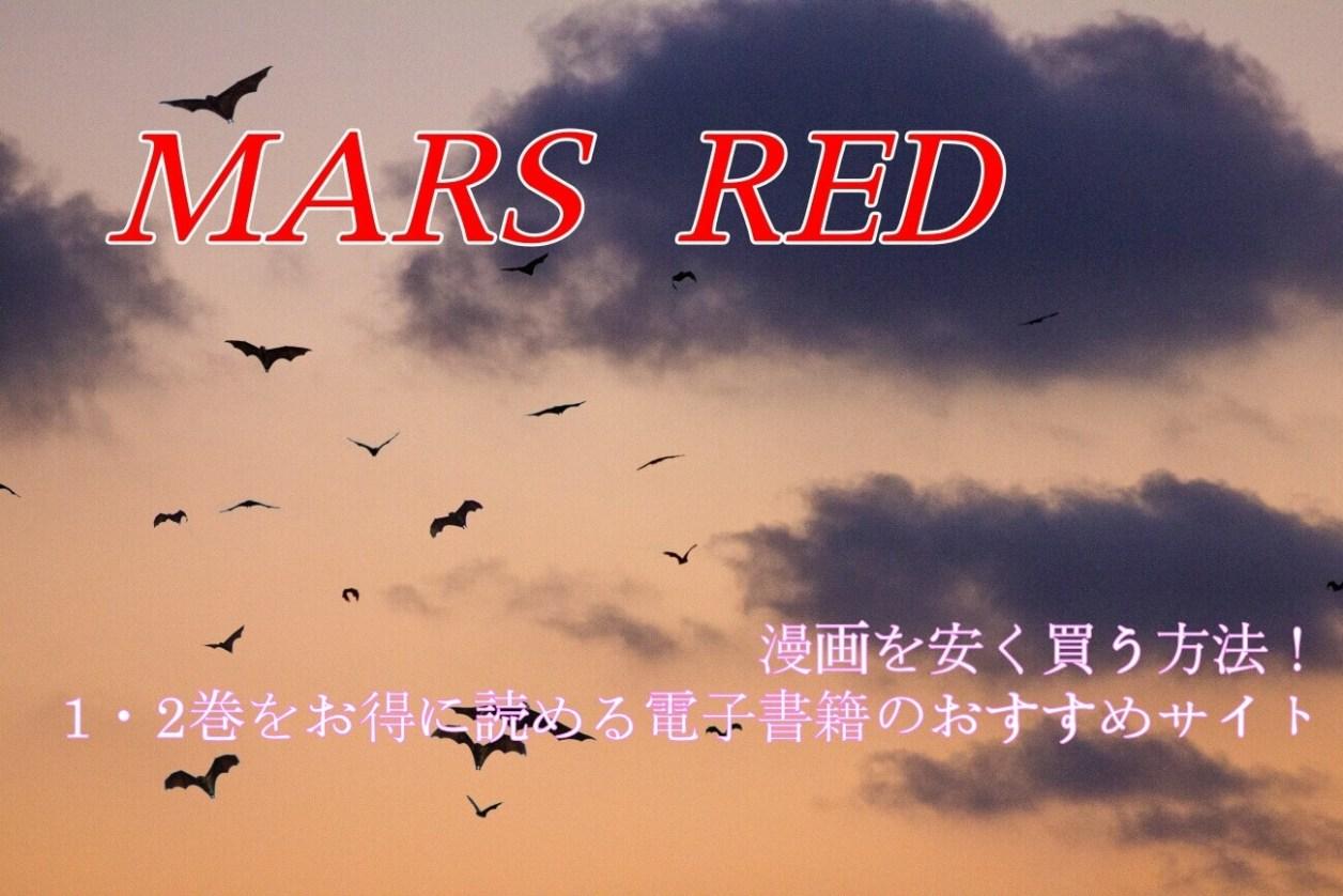 MARS RED1