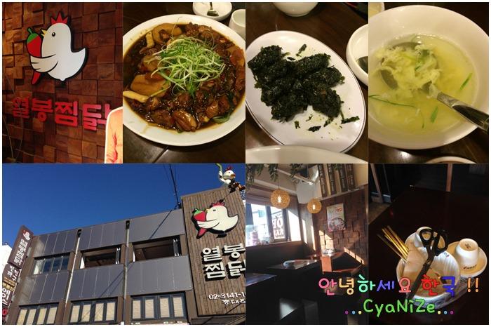 Yeolbong Jjimdak Hongdae