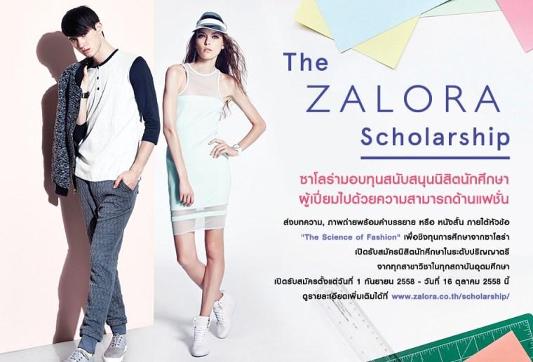 PR | ZALORA มอบทุน