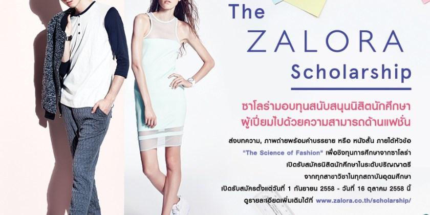"PR   ZALORA มอบทุน ""The Science of Fashion"""