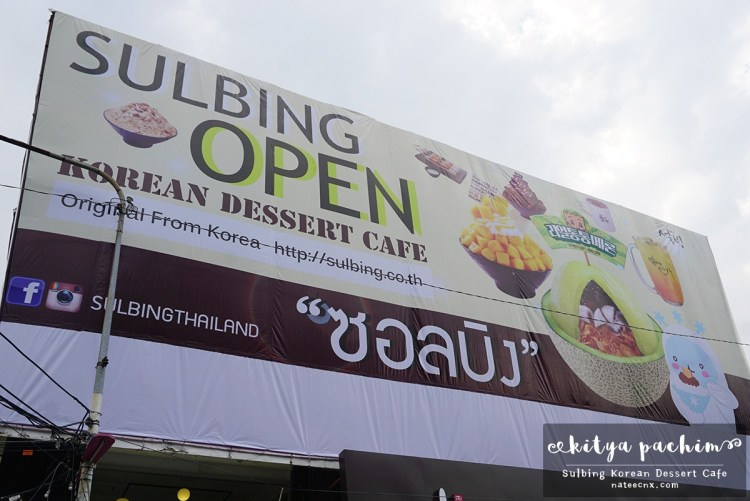 Sulbing Korean Dessert Cafe, Siam Square