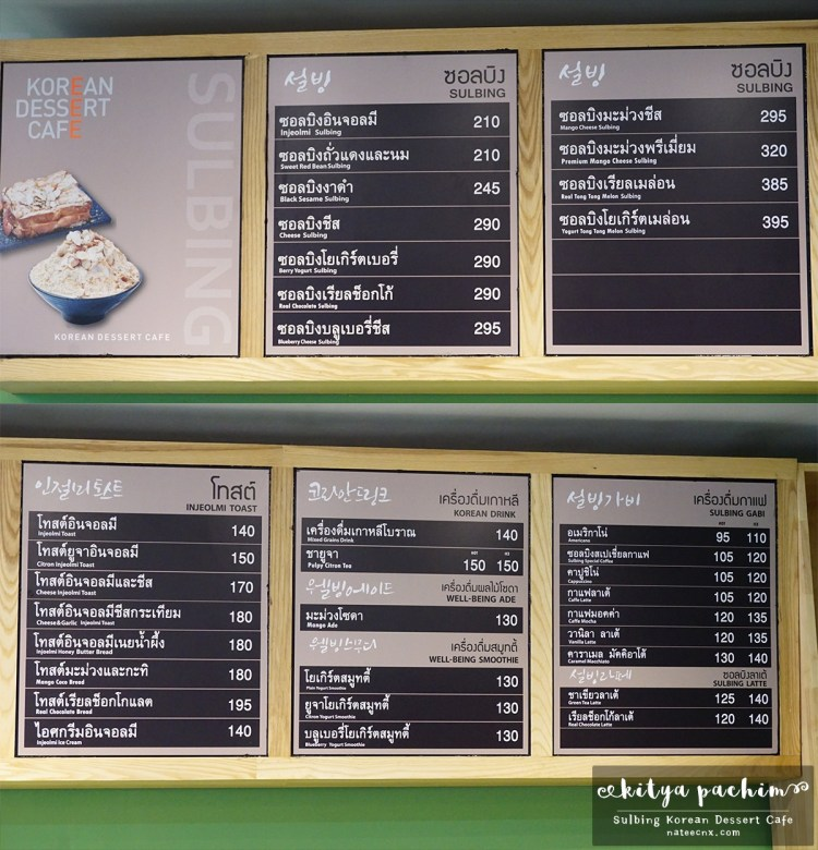 Sulbing Thailand Menu and Price