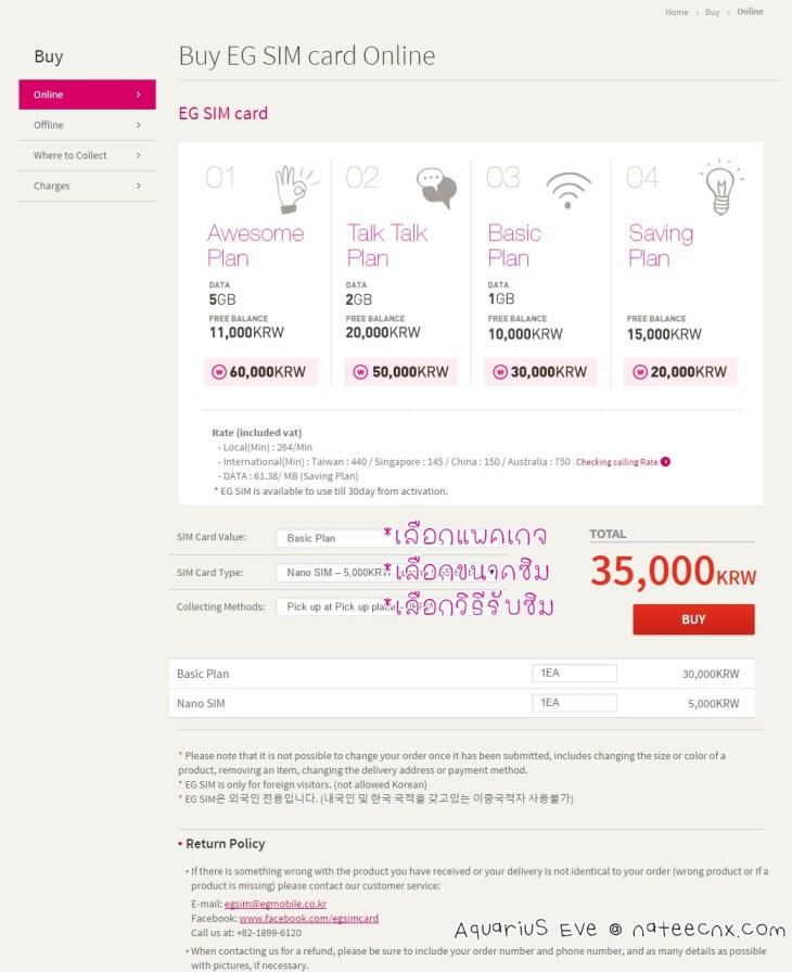 How to Buy and Register Korea EG Sim Card