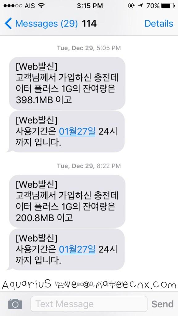 How to Top up Korea EG Sim Card