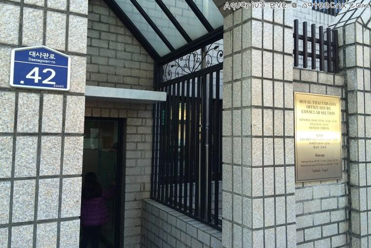 Royal Thai Embassy, Seoul