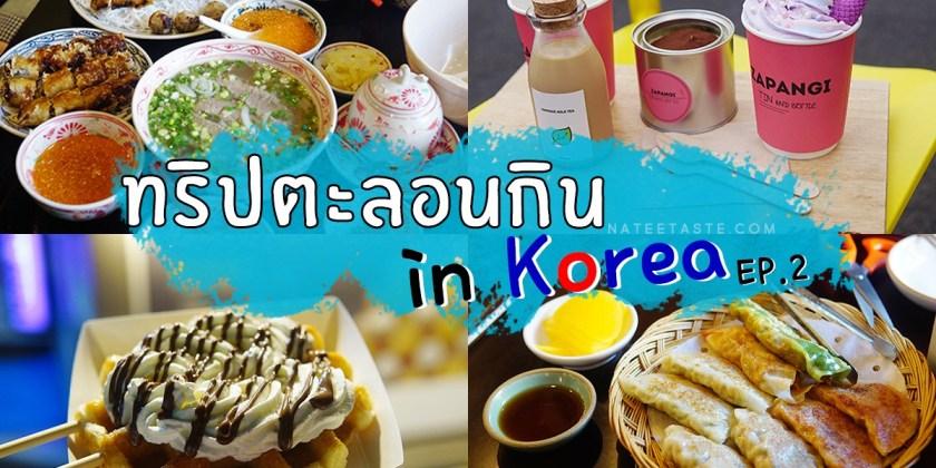 ทริปตะลอนกินอินโคเรียกับกิตยาพาชิม ฉบับปี 2017 : KityaPaChim in Korea Trip 2017 [Part 2]