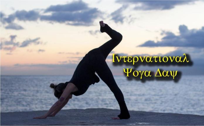 international yoga day wallpaper