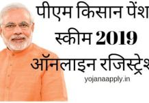 PM-Kisan-Pension-Scheme-Registration